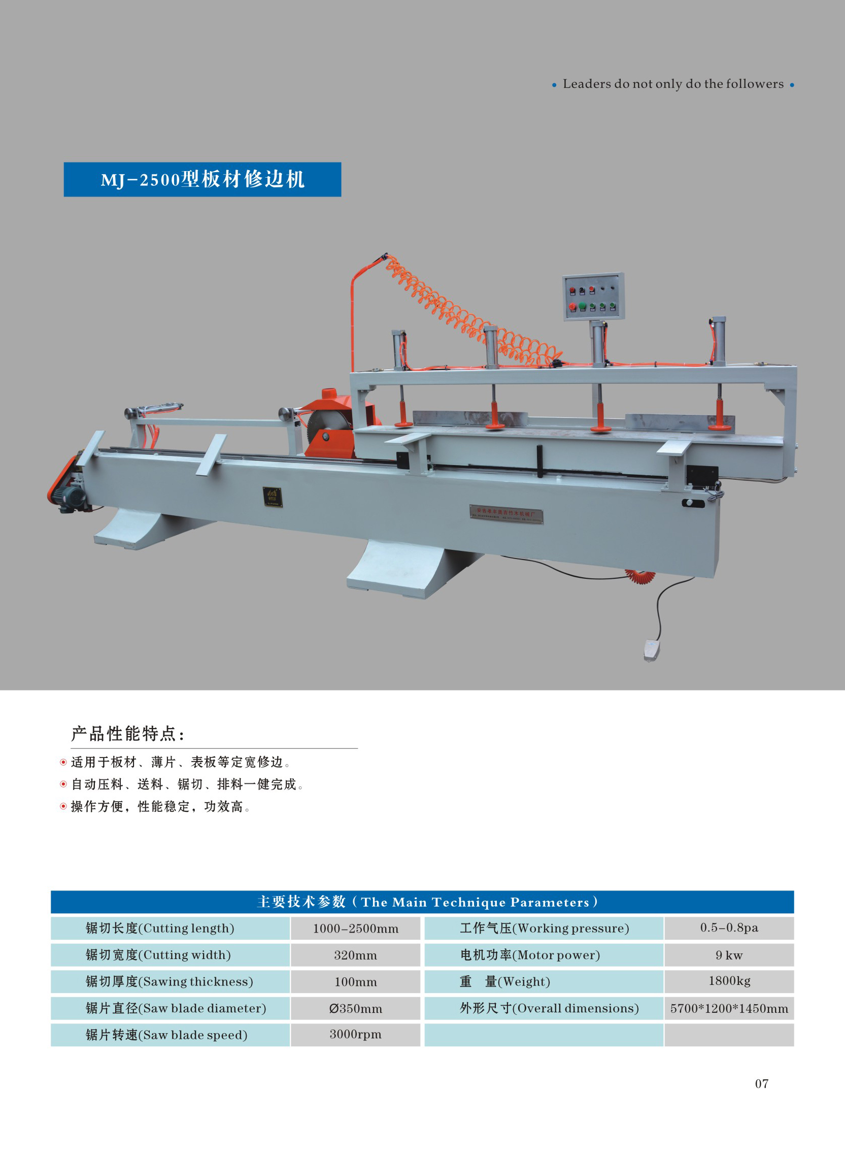 MJ - 2500 type plate trimming machine